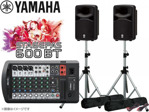 YAMAHA ( ヤマハ ) STAGEPAS600i スピーカースタンド(K306/ペア) セット ◆ PAシステム ( PAセット )