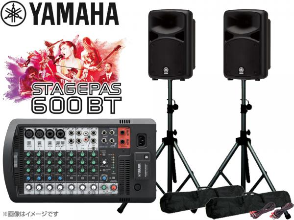 YAMAHA ( ヤマハ ) STAGEPAS600i スピーカースタンド(K306B/ペア) セット ◆ PAシステム ( PAセット )