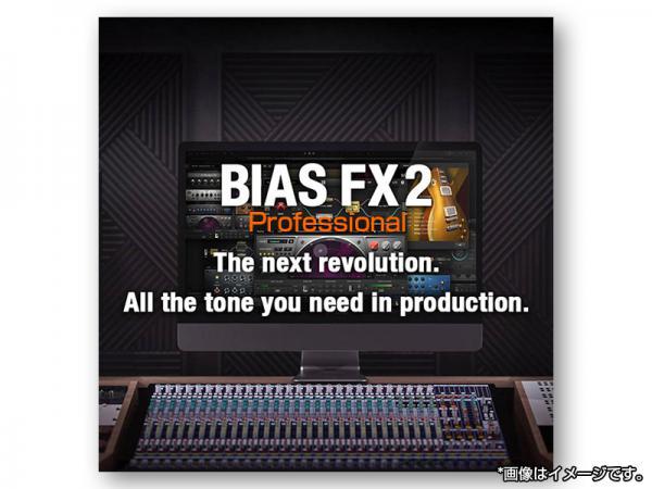 POSITIVE GRID ( ポジティブグリッド ) BIAS FX 2 Professional 【ダウンロードコード商品】