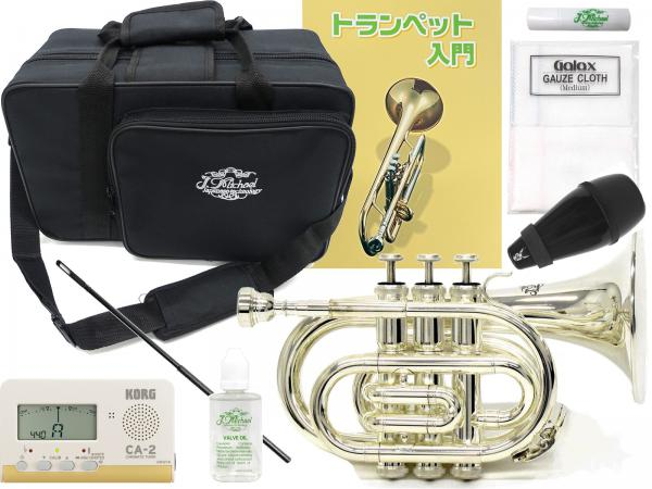 J Michael ( Jマイケル ) TR-400PSL ポケットトランペット 銀メッキ 管楽器 B♭ シルバー ミニ トランペット mini pocket trumpet silver セット D 北海道 沖縄 離島不可