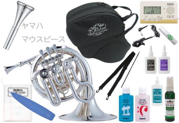 J Michael ( Jマイケル ) 送料無料 銀メッキ ポケットホルン PFH-550S High B♭ シングルホルン 新品 ミニ 楽器 シルバー フレンチホルン 【 PFH550S set 】