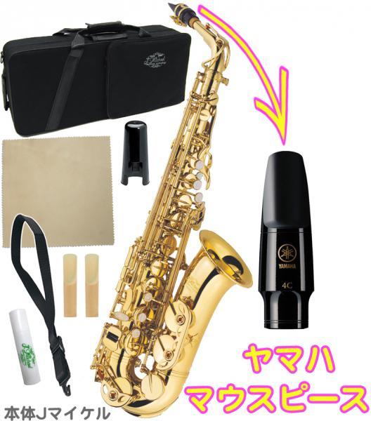 J Michael ( Jマイケル ) AL-500 アルトサックス 新品 アウトレット ヤマハマウスピース 初心者 管楽器 alto saxophones ゴールド 【 AL500 セット D】一部送料追加