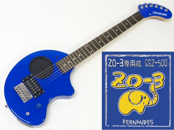 FERNANDES ( フェルナンデス ) ZO-3 (BLUE)+GSZ500セット【ZO-3+ZO-3専用弦のセット】