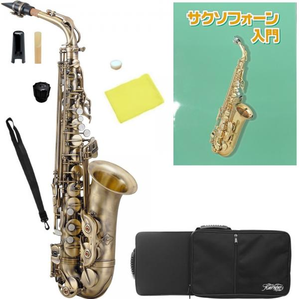 Kaerntner ( ケルントナー ) KAL-68AQ アルトサックス 新品 初心者 管楽器 管体 ヴィンテージ風 本体 alto saxophone KAL68AQ セット A 沖縄/離島 同梱不可