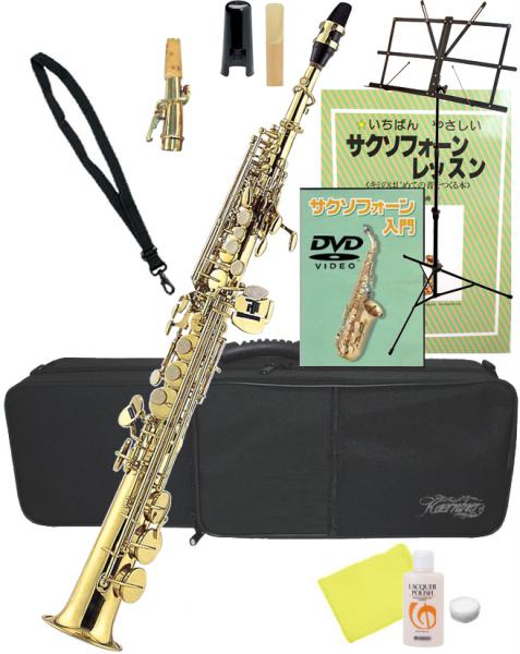 Kaerntner ( ケルントナー ) ソプラノサックス KSP-65 新品 管楽器 ストレート カーブド デタッチャブルネック B♭調 本体 初心者 【 KSP65 セット D】