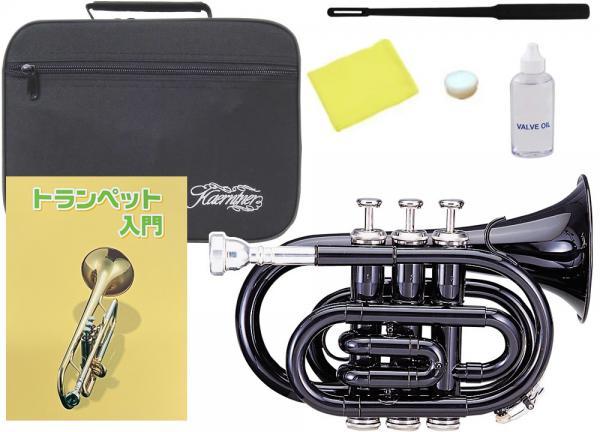Kaerntner ( ケルントナー ) 送料無料  ポケットトランペット ブラック KTR33P BK 新品 B♭ 管体 管楽器 Pockt Trumpet  【 KTR-33P カラー 黒 教本付き 】