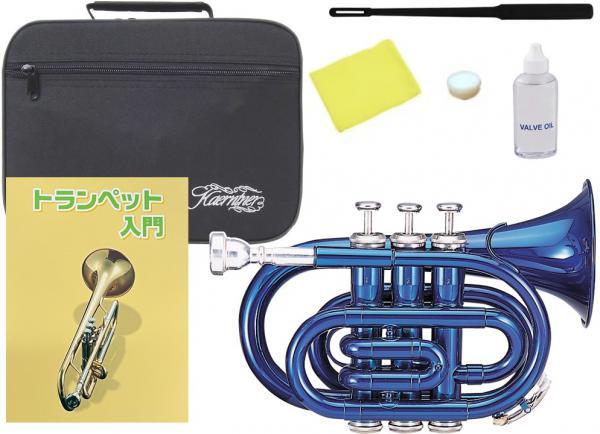 Kaerntner ( ケルントナー ) KTR-33P BLUE ポケットトランペット 青色 ブルー ミニ トランペット B♭ KTR33P BL メタリック 管楽器 セット C 北海道 沖縄 離島不可