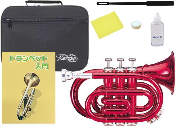Kaerntner ( ケルントナー ) 送料無料 ポケットトランペット 赤 KTR33P MRD 新品 楽器 ミニ トランペット 管楽器 【 KTR-33P メタリック レッド 教本付き 】