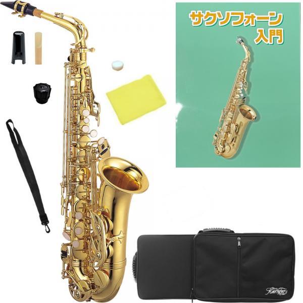 Kaerntner ( ケルントナー ) KAL-62 アルトサックス 新品 管楽器 管体 ゴールド 本体 ラッカー E♭ alto saxophone KAL62 セット E 北海道 沖縄 離島 同梱不可