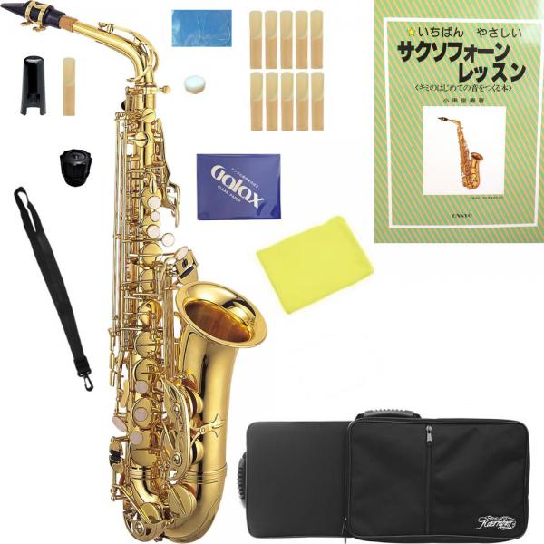 Kaerntner ( ケルントナー ) KAL62 アルトサックス 新品 管楽器 管体 ゴールド 本体 ラッカー E♭ alto saxophone KAL62 セット C 北海道 沖縄 離島 同梱不可