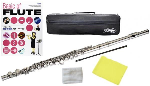 Kaerntner ( ケルントナー ) KFL-25 フルート 新品 Eメカニズム 管楽器 カバードキイ 初心者 KFL25 flute セット A  北海道 沖縄 離島 不可