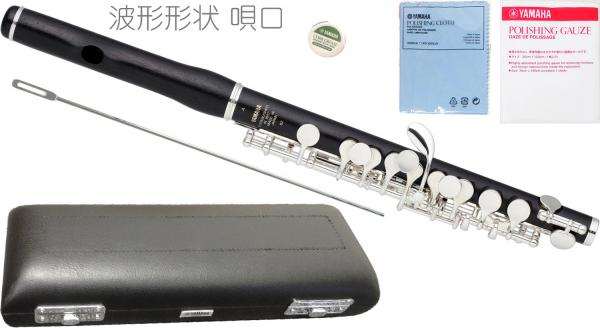 YAMAHA ( ヤマハ ) 送料無料 木製 ピッコロ YPC-62R 波型形状 唄口 新品 管楽器 Eメカ付き 主管 頭部管 グラナディラ プロフェッショナルシリーズ