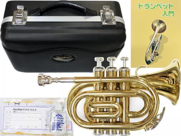 MAXTONE ( マックストーン ) TM-100L ポケットトランペット ラッカー ゴールド  管楽器 ミニ トランペット 本体 B♭ pocket Trumpet Gold セット B 北海道 沖縄 離島不可