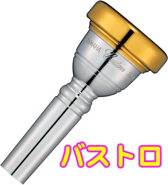 YAMAHA ( ヤマハ ) バストロンボーンマウスピース カスタムシリーズ BL-59-GP 太管 金メッキ 管楽器 マウスピース バストロンボーン用