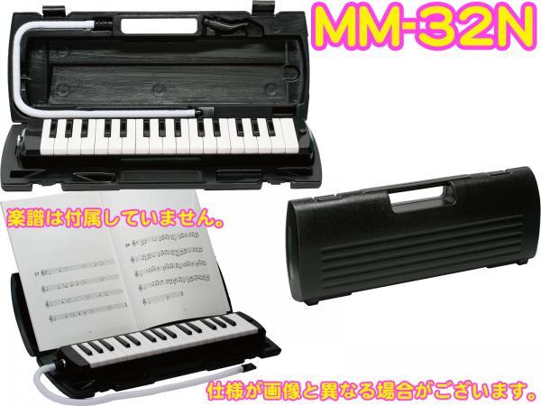 Kikutani ( キクタニ ) 32鍵 鍵盤ハーモニカ MM-32 ブラック メロディーメイト 黒 立奏用唄口 ( 吹き口 ) 卓奏用パイプ ( ホース ) 楽器 ケース付き 学校 学販
