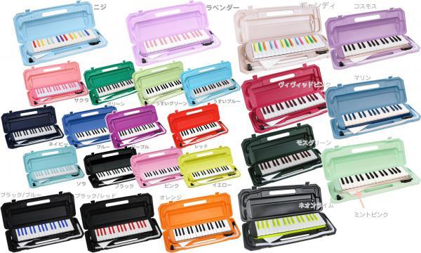 32鍵 鍵盤ハーモニカ KC P3001-32K メロディー ピアノ 立奏用唄口 卓奏用パイプ 楽器 ケース ピンク ブルー ブラック オレンジ カラー鍵盤 学校 学販に