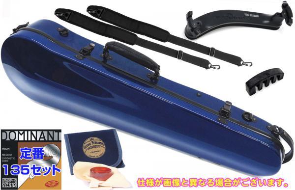 Carbon Mac ( カーボンマック ) ブルー バイオリンケース リュックタイプ 4/4 ハードケース バイオリン用 ケース 青色 violin cases CFV-2 スリム BLUE セット A