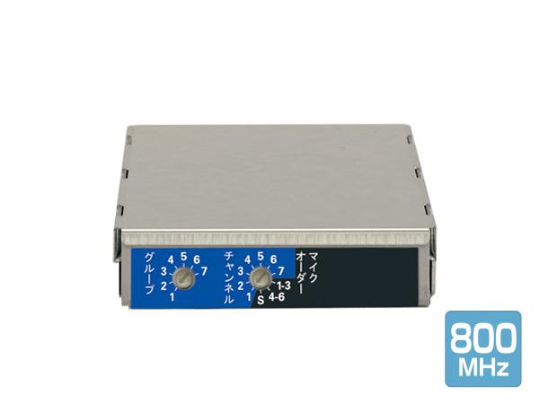 UNI-PEX ( ユニペックス ) DU-850A  ◆  800MHz帯用 ワイヤレスチューナーユニット