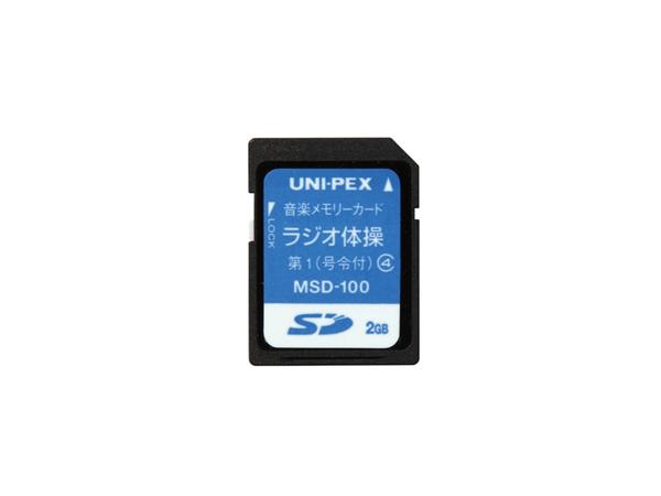 UNI-PEX ( ユニペックス ) MSD-100  ◆  ラジオ体操入SDカード