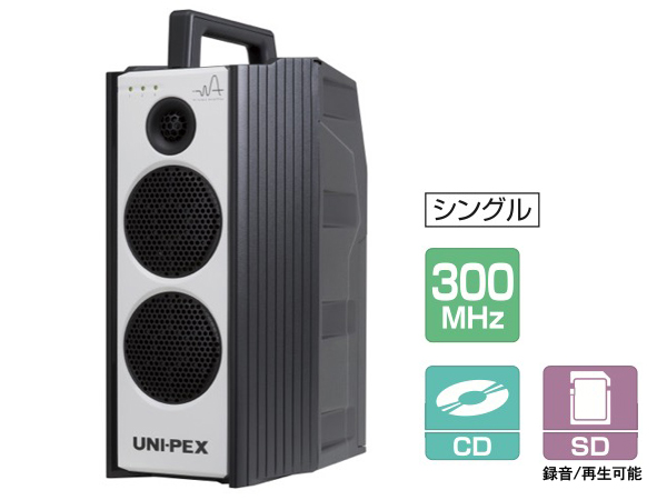 UNI-PEX ( ユニペックス ) WA-371SU ◆ CD・SD付防滴形 シングル方式 300MHz帯ワイヤレスアンプ[ チューナー1台内蔵 ]