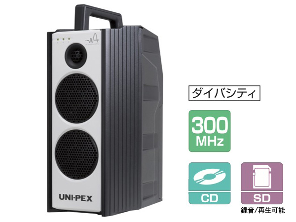 UNI-PEX ( ユニペックス ) WA-372SU ◆  CD・SD付防滴形 ダイバシティ方式 300MHz帯ワイヤレスアンプ[ チューナー1台内蔵 ]