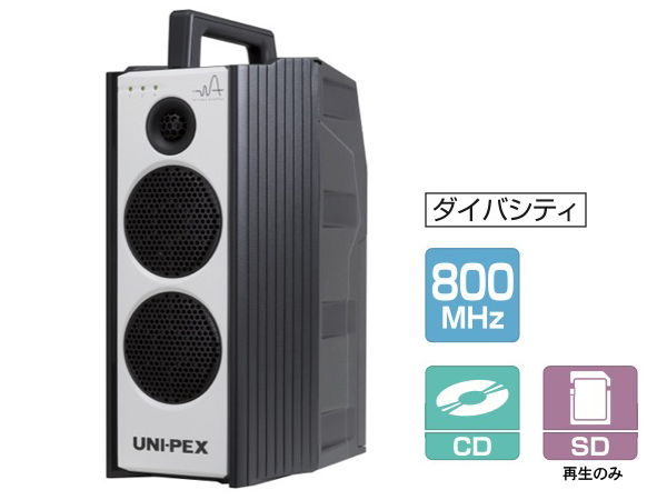 UNI-PEX ( ユニペックス ) WA-872CD ◆ CD付防滴形 ダイバシティ方式 800MHz帯ワイヤレスアンプ[ チューナー1台内蔵 ]
