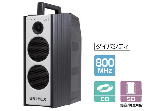 UNI-PEX ( ユニペックス ) WA-872SU ◆ CD・SD付防滴形 ダイバシティ方式 800MHz帯ワイヤレスアンプ[ チューナー1台内蔵 ]
