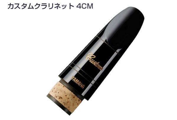 YAMAHA ( ヤマハ ) CL-4CM B♭ クラリネットマウスピース カスタム 4CM ハードラバー エボナイト製 マウスピース Bb A soprano clarinet mouthpieces