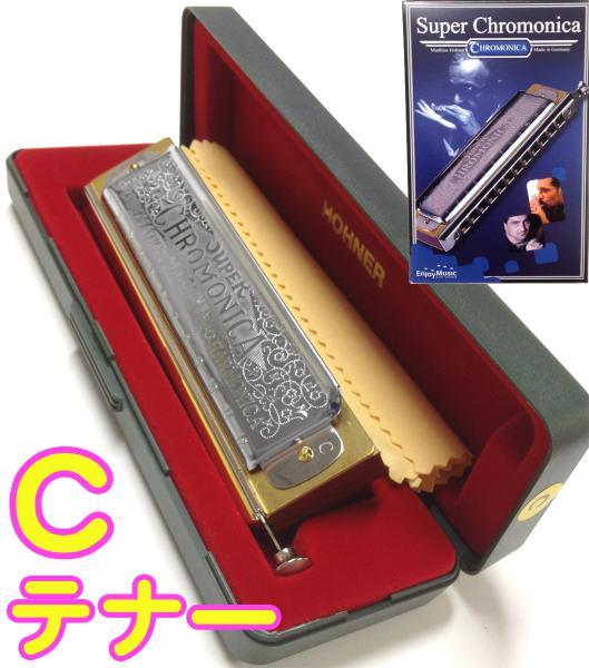HOHNER ( ホーナー ) スーパー クロモニカ270 12穴 3オクターブ スライド式 クロマチックハーモニカ 270/48 リード 楽器 ハーモニカ 木製ボディ Super Chromonica-270 C調 他