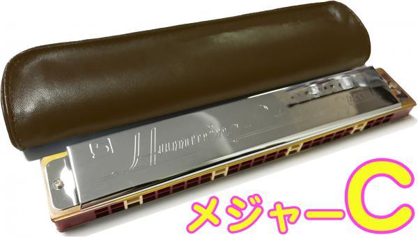 SUZUKI ( スズキ ) 高級スズキ・ハミング Humming-24 【 メジャー C調 】 24穴 複音ハーモニカ 樹脂ボディ 楽器 ハミング 24 長調 C major Tremolo harmonica