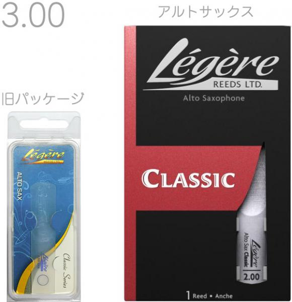 Legere ( レジェール ) アルトサックス リード 3番 スタンダード 1枚 交換チケット 樹脂製 プラスチック Alto Saxophone Standard Classic Series reeds 3