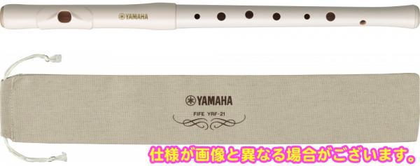 YAMAHA ( ヤマハ ) 横笛 ファイフ YRF-21 ABS樹脂製 リコーダー C調 シングルホール 2本継ぎ管 楽器 運指表 ケース付き 練習用 プラスチック