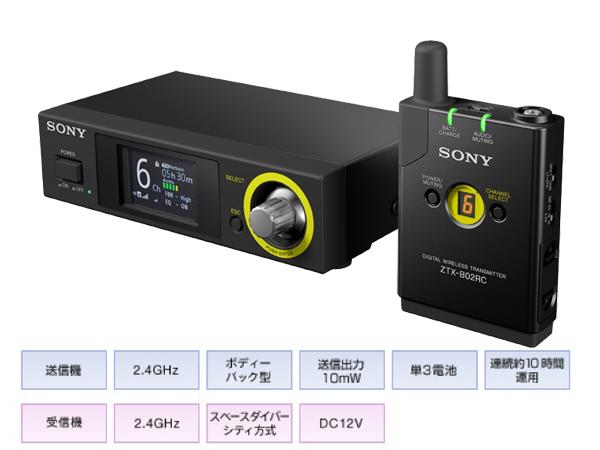 SONY ( ソニー ) DWZ-B70HL ◆  ヘッドセットマイク と ラベリアマイク をセットした 会議用 デジタルワイヤレスパッケージ