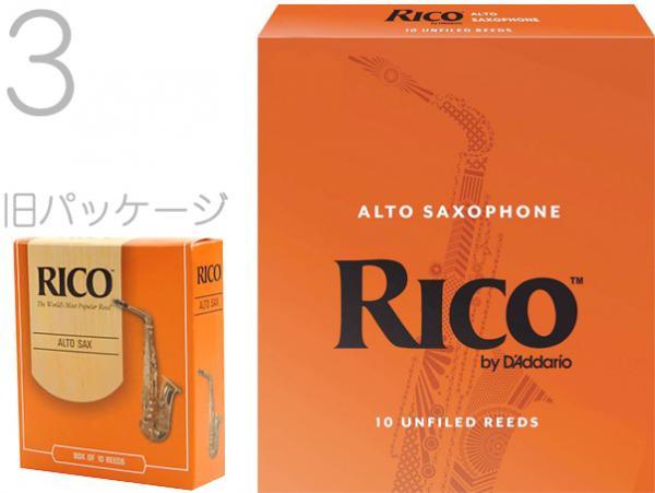 アルトサックス用リード RICO リード 10枚入り D'Addario Woodwinds 3.5番 LRIC10AS3.5 3番 LRIC10AS3 2.5番 LRIC10AS2.5 リコリード オレンジ