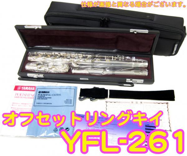 YAMAHA ( ヤマハ ) 在庫限り 送料無料 リングキイ フルート YFL-261 オフセット 新品 銀メッキ 管楽器 頭部管 主管 足部管 本体 シルバーメッキ C管 日本製