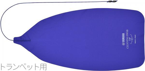 YAMAHA ( ヤマハ ) クリーニングスワブTPHR テグス付き マイクロファイバー お手入れ用品 CLSTPHR マウスパイプ 抜差管 水分吸収 管楽器 トランペット 他
