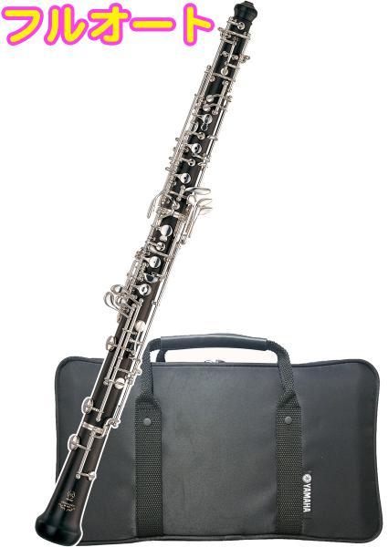 YAMAHA ( ヤマハ ) 送料無料 木製 オーボエ YOB-432 新品 管体 グラナディラ 素材 日本製 管楽器 フルオートマティックシステム カバードキイ