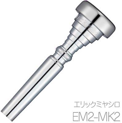 YAMAHA ( ヤマハ ) トランペットマウスピース エリック・ミヤシロモデル TR-EM2 シグネチャーモデル 管楽器 トランペット用 マウスピース 銀メッキ仕上げ