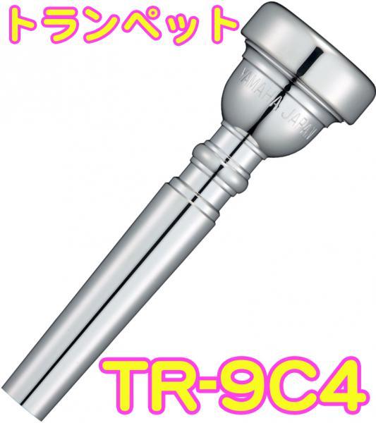 YAMAHA ( ヤマハ ) TR-9C4  トランペット マウスピース 銀メッキ スタンダードシリーズ 管楽器 TR9C4  Trumpet mouthpiece Standard SP 9C4 日本製