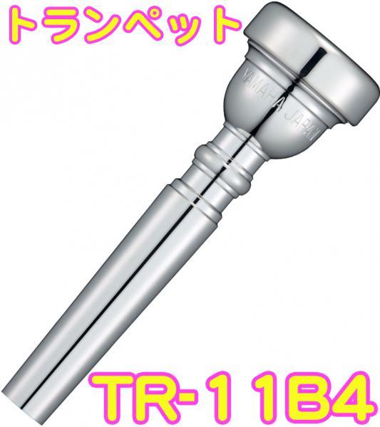 YAMAHA ( ヤマハ ) TR-11B4 トランペット マウスピース 銀メッキ スタンダードシリーズ 管楽器 TR11B4 Trumpet mouthpiece Standard SP 11B4 日本製