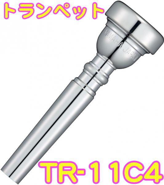 YAMAHA ( ヤマハ ) TR-11C4 トランペット マウスピース 銀メッキ スタンダードシリーズ 管楽器 TR11C4 Trumpet mouthpiece Standard SP 11C4 日本製