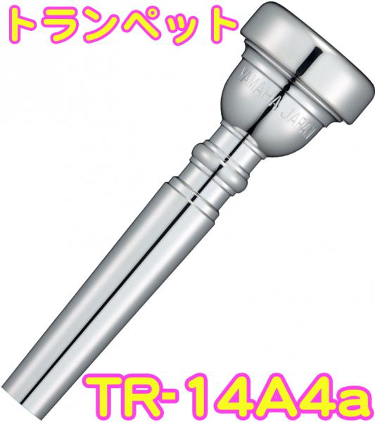 YAMAHA ( ヤマハ ) TR-14A4a トランペット マウスピース 銀メッキ スタンダード Trumpet mouthpiece Standard SP 14A4a