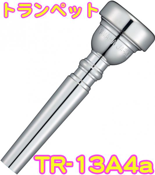 YAMAHA ( ヤマハ ) TR-13A4a トランペット マウスピース 銀メッキ スタンダード Trumpet mouthpiece Standard SP 13A4a