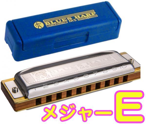 HOHNER ( ホーナー ) E調 Blues Harp MS 532/20 ブルースハープ 10穴 テンホールズ ハーモニカ 木製ボディ ブルースハーモニカ 10Holes harmonica ダイアトニック メジャー