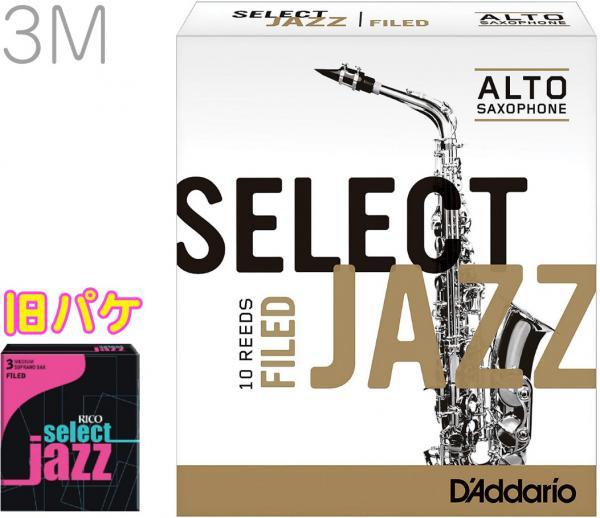 D'Addario Woodwinds ( ダダリオ ウッドウィンズ ) RSF10ASX3M セレクトジャズ アルトサックス リード 3M 1箱 10枚 ファイルドカット ミディアム Jazz Select LRICJZSAS3M