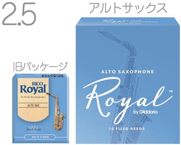 アルトサックス リード リコロイヤル 10枚入り D'Addario Woodwinds 2番 2.5番 3番 3.5番 4番 1/2(半) LRICRYAS RICO Royal