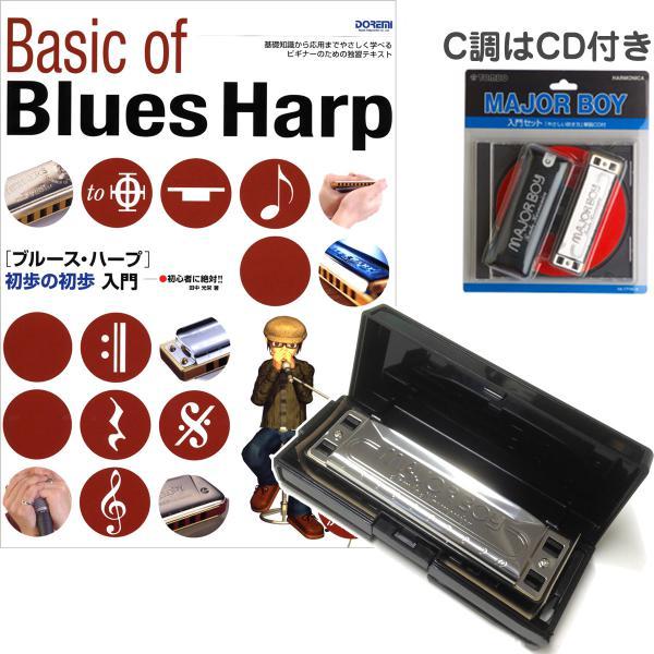 TOMBO ( トンボ ) 1710 C調 メジャーボーイ 教本 セット ブルースハープの初歩の初歩入門 10穴 No.1710 MAJOR BOY ハーモニカ blues harmonica 初心者
