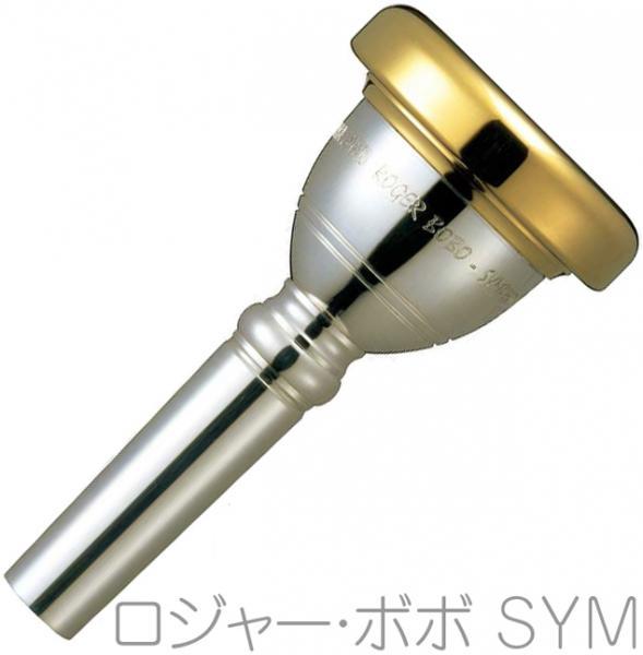 YAMAHA ( ヤマハ ) 送料無料 ロジャー・ボボモデル チューバ マウスピース BB-BOBO-SYM-GP シグネチャー 楽器 純金メッキ仕上げ Roger Bobo Tuba mouthpiece