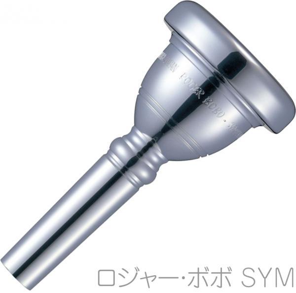 YAMAHA ( ヤマハ ) 送料無料 ロジャー・ボボモデル チューバ マウスピース BB-BOBO-SYM-ST シグネチャー 楽器 銀メッキ Roger Bobo Tuba standard mouthpiece