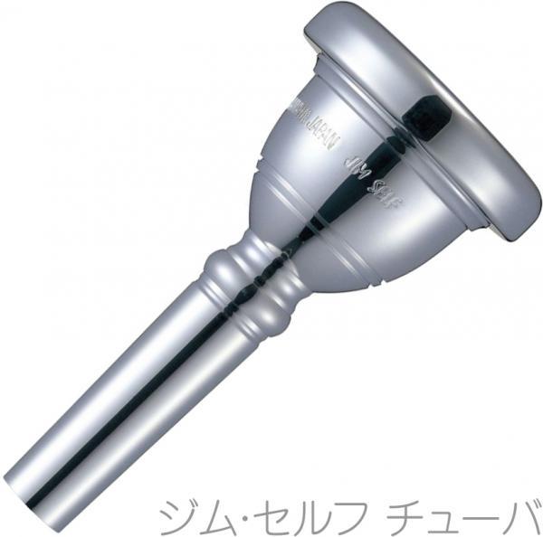 YAMAHA ( ヤマハ ) 送料無料 ジム・セルフモデル チューバ マウスピース BB-SELF-ST シグネチャー 楽器 銀メッキ JIM SELF Tuba standard mouthpiece